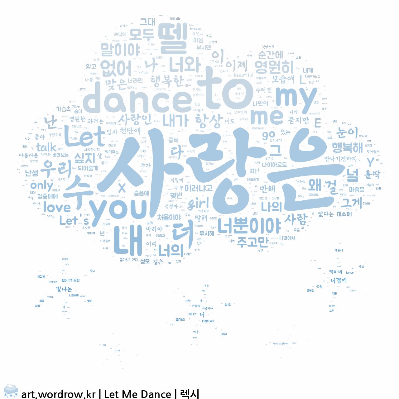 워드 클라우드: Let Me Dance [렉시]-5
